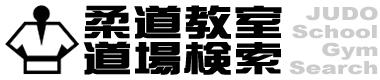 柔道教室・道場検索/ロゴ